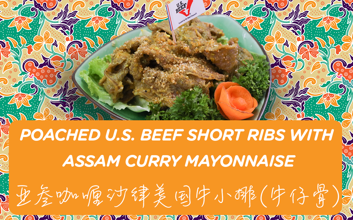 Meat You on Live: Poached U.S. Beef Short Ribs with Assam Curry Mayonnaise Recipe